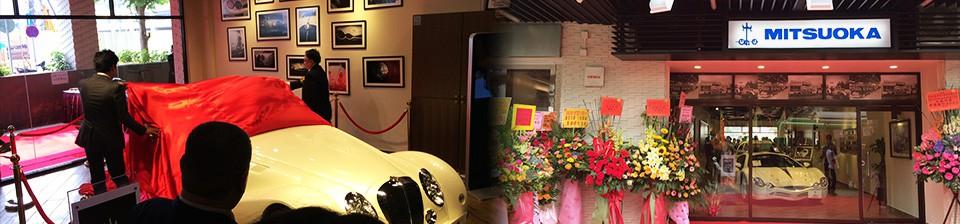 Mitsuoka Motor dealership Macau